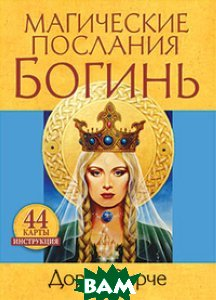 Магические послания богинь (44 карты + книга)
