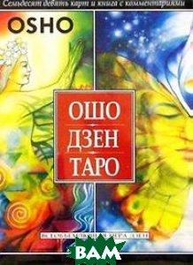 Купить Ошо Дзен Таро. Всеобъемлющая игра дзен (книга + 79 карт), ВЕСЬ, 978-5-9573-0319-0