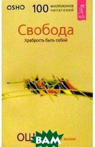 Купить Свобода: Храбрость быть собой, ВЕСЬ, Ошо (Бхаваган Шри Раджниш), 5-9573-0129-9