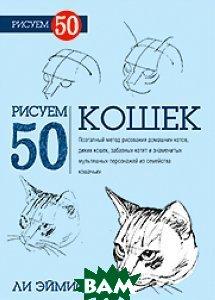 Купить Рисуем 50 кошек, ПОПУРРИ, Эймис, 985-483-367-4