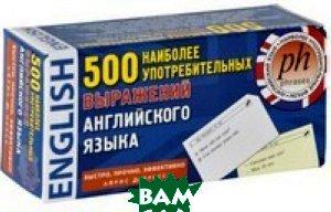 Купить 500 наиболее употребительных выражений английского языка. Тематические карточки для запоминания, Айрис-пресс, 978-5-8112-4794-3