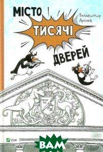 Купить Місто тисячі дверей. Арєнєв Володимир, Віват, 9786176906568