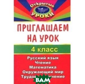 Купить Приглашаем на урок. 4 класс, Учитель, Сафронова О.В., 978-5-7057-1755-2