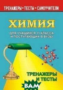 Купить Химия для учащихся 11 классов и поступающих в вузы. Тренажеры и тесты, Учитель, Денисова В.Г., 5-7057-0710-X