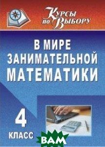 Купить В мире занимательной математики. 4 класс, Учитель, Дементьева Л.С., 978-5-7057-2247-1