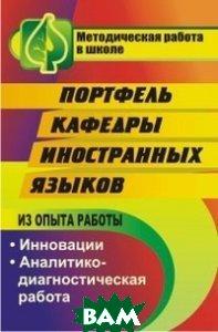 Портфель кафедры иностранных языков