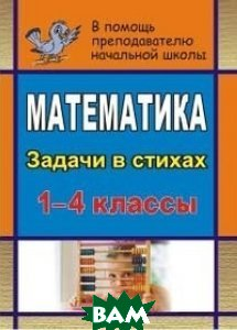 Математика. 1-4 классы. Задачи в стихах