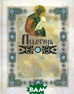 Купить Псалтирь, Сибирская Благозвонница, Юнгеров П., 978-5-91362-439-0