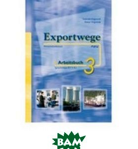 Купить Exportwege neu 3. Arbeitsbuch, Schubert Verlag, Gabriele Volgnandt, 978-3-941323-05-6