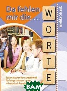 Купить Da fehlen mir die Worte, Schubert Verlag, Wiebke Strank, 978-3-929526-99-8