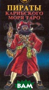 Купить Карты Таро. Таро Пираты Карибского моря, Аввалон - Ло Скарабео, 978-5-94989-150-6