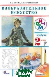Купить Изобразительное искусство. 2 класс. Учебник. ФГОС (+ CD-ROM), Дрофа, Кузин В.С., 978-5-358-08482-7
