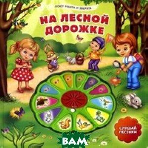 Купить На лесной дорожке. Книжка-игрушка, Азбукварик Групп, 978-5-402-00516-7