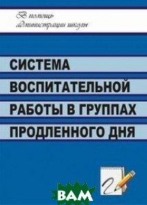 Купить Система воспитательной работы в группах продленного дня, Учитель, Гордеева В.В., 978-5-7057-1248-9