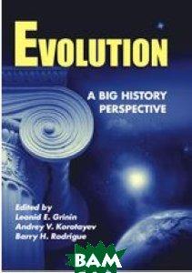 Evolution: A Big History Perspective ( Эволюция: Универсальная история . Альманах на английском языке)