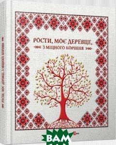 Купить Рости, моє дерево, з міцного коріння. Мацко Ірина, Видавництво Старого Лева, 978-966-2909-99-9