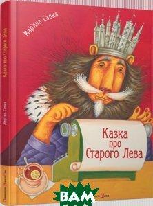 Казка про Старого Лева. Савка Маряна
