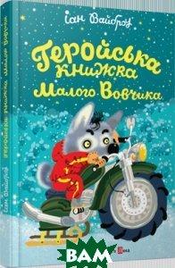 Купить Геройська книжка Малого Вовчика, 2, Неизвестный, Вайброу Іан, 978-966-2909-91-3