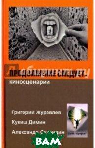 Купить Basic english III, ПОПУРРИ, 978-985-15-2967-0
