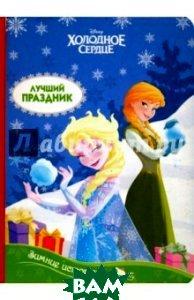 Купить Дисней. Зимние истории. Лучший праздник. Холодное сердце, Проф-Пресс, 978-5-378-26203-8