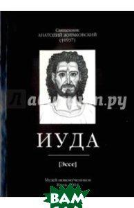 Купить Иуда (эссе), Центр Богословских исследований, Священник Анатолий Жураковский, 12547965411