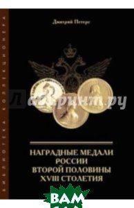 Купить Наградные медали России второй половины XVIII столетия, Collector s Book, Петерс Дмитрий Игоревич, 1-932525-21-1