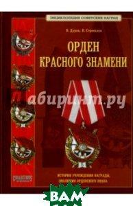Орден Красного Знамени. Научное издание