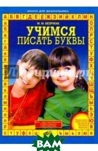 Купить Учимся писать буквы, Ювента, Безруких Марьяна Михайловна, 5-85429-123-1
