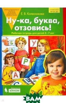 Ну-ка, буква, отзовись! Рабочая тетрадь для детей 5-7 лет