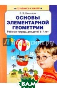 Купить Основы элементарной геометрии. Рабочая тетрадь для детей 6-7 лет, Ювента, Игнатьева Лариса Викторовна, 978-5-85429-435-5