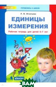 Купить Единицы измерения. Рабочая тетрадь для детей 6-7 лет, Ювента, Игнатьева Лариса Викторовна, 978-5-85429-462-1