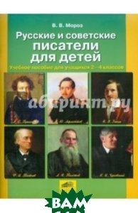 Купить Русские и советские писатели для детей. Учебное пособие для учащихся 2-4 классов, Ювента, Мороз Виктор Владимирович, 978-5-85429-422-5