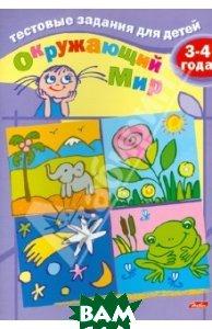 Купить Тестовые задания для детей. Окружающий мир. Для детей 3-4 лет, Хатбер, Бушмелева И., 978-5-375-00099-2