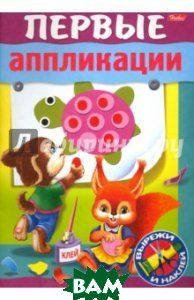 Купить Первые аппликации. Для детей 5-6 лет, Хатбер, 978-5-375-01048-9