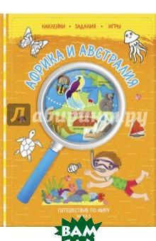 Купить Путешествуй по миру. Книга 2. Африка и Австралия, Геодом, 978-5-907093-06-5