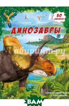 Купить Динозавры. Книжка-панорамка с наклейками, Геодом, 978-5-906964-20-5