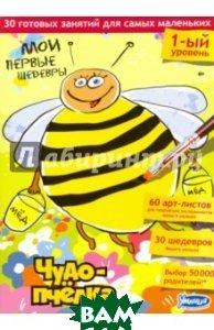 Купить Мои первые шедевры. Чудо - пчелка, Умница, Смелова Юлия, Кулиш Елена, 9785916661156