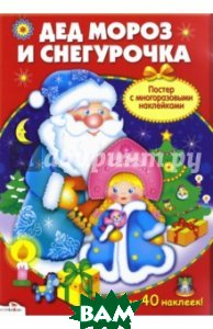 Купить Постер с многоразовыми наклейками Дед Мороз и Снегурочка, Стрекоза, 978-5-9951-3321-6