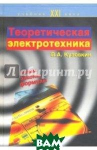 Купить Теоретическая электротехника. Учебник, Университетская книга, Кузовкин Владимир Александрович, 5-98704-092-2