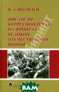 Писатели-корреспонденты на фронтах Великой Отечественной войны
