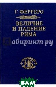 Купить Величие и падение Рима. Книга 1 (Том I - II), Наука, Ферреро Гульельмо, 978-5-02-039610-4