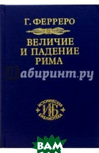 Купить Величие и падение Рима. Книга 2 (Том III - V), Наука, Ферреро Гульельмо, 978-5-02-026334-5