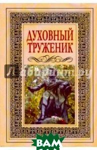 Купить Духовный труженик, Наука, 5-02-026796-1
