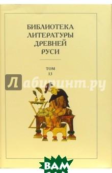 Купить Библиотека литературы Древней Руси. В 20-ти томах. Том 13: XVI век, Наука, 9785020285385