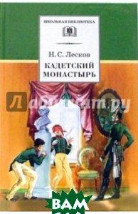 Купить Кадетский монастырь, ДЕТСКАЯ ЛИТЕРАТУРА, Лесков Николай Семенович, 978-5-08-005818-9