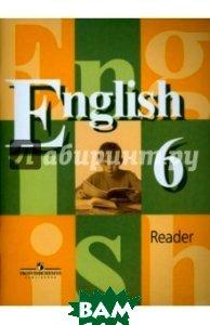 Английский язык. Книга для чтения. 6 класс. Пособие для учащихся общеобразовательных учреждений