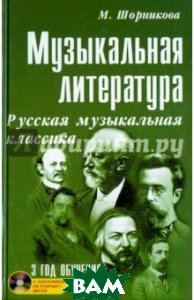 Музыкальная литература. Русская музыкальная классика. Третий год обучения (+CD)