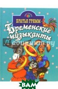 Купить Бременские музыканты, Проф-Пресс, Гримм Якоб и Вильгельм, 978-5-378-26261-8