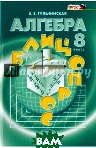 Купить Алгебра. 8 класс. Блицопрос. Пособие для учащихся. ФГОС, Мнемозина, Тульчинская Елена Ефимовна, 978-5-346-03742-2