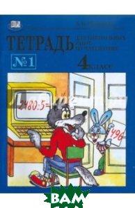 Тетрадь 1 для контрольных работ по математике. 4 класс